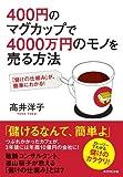 400円のマグカップで4000万円のモノを売る方法儲けの仕組みが簡単にわかる