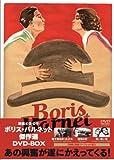 ボリス・バルネット傑作選DVD-BOX Boris Barnet