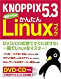 KNOPPIX 5.3 基礎からのかんたんLinuxブック(CD・DVD付)