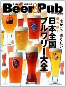 Beer&Pub 2013 AUTUMN Vol.8