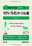 モデル・プレゼンテーション集VOL.1(通訳案内士試験二次口述対策)