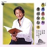 六代目 片岡愛之助 昔ばなし(壱) / 片岡愛之助 (CD - 2011)