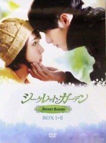 (並行輸入品)シークレット・ガーデン secret garden DVD BOX 1+2  12枚組み(完全版)日本語吹替・字幕
