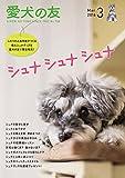 愛犬の友 2016年