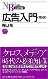 広告入門 (日経文庫 E 28)