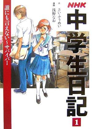 NHK中学生日記〈1〉誰にも言えない―サバイバー