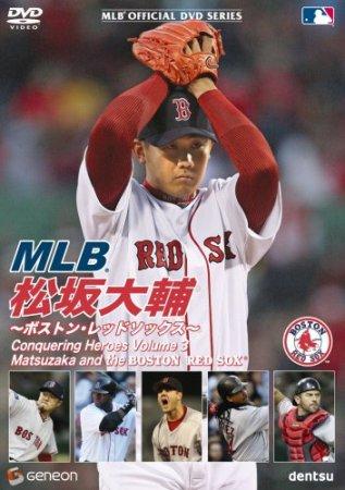 MLB 松坂大輔 ~ボストン・レッドソックス~ [DVD]