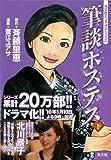コミック版「筆談ホステス」(下) (光文社エンタメコミックス)