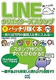 LINEクリエイターズスタンプでバッチリ稼ぐ本~月々10万円の副収入を手に入れる!~