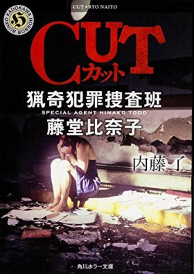 CUT 猟奇犯罪捜査班・藤堂比奈子 (角川ホラー文庫)