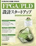 FPGA/PLD設計スタートアップ2009/2010 2009年 05月号 [雑誌]