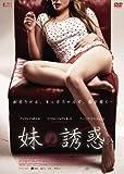 妹の誘惑 [DVD]