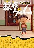 家族ゲーム (集英社文庫) [文庫] / 本間 洋平 (著); 集英社 (刊)