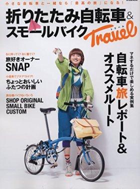 折りたたみ自転車&スモールバイク TRAVEL (タツミムック)