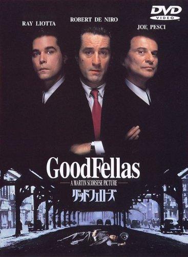グッドフェローズ [DVD]