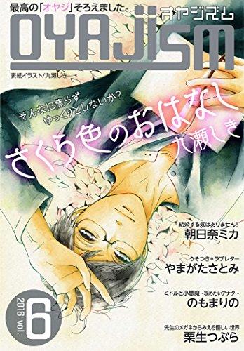 月刊オヤジズム2016年 Vol.6 (オヤジズム)