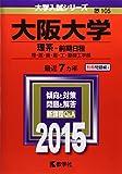 大阪大学(理系-前期日程) (2015年版大学入試シリーズ)