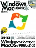WindowsでMacを動かす本―WinマシンでMacOS10を起動させる裏テクニックを大紹介! (100%ムックシリーズ)