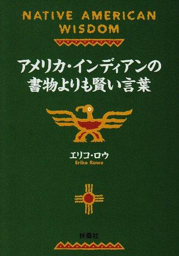 アメリカ・インディアンの書物よりも賢い言葉 (扶桑社文庫)
