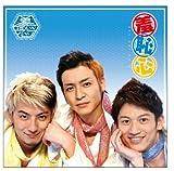 羞恥心(DVD付) [CD+DVD, Maxi] / 島田紳助, 高原兄 (その他) (CD - 2008)