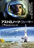 アストロノーツ・ファーマー/庭から昇ったロケット雲 [DVD]