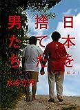 日本を捨てた男たち フィリピンに生きる「困窮邦人」