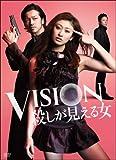 VISION 殺しが見える女 DVD-BOX -