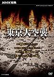 NHK特集 東京大空襲 [DVD]