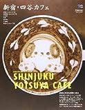 新宿・四谷カフェ―喧噪の街を潤す大人の安息所 (Grafis Mook Cafe.mag)