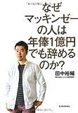なぜマッキンゼーの人は年俸1億円でも辞めるのか?