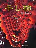 干し柿 (あかね・新えほんシリーズ)