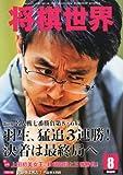 将棋世界 2011年 08月号 [雑誌]