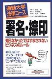 通勤大学法律コース 署名・捺印―知らなかったではすまされないビジネスのルール (通勤大学文庫)