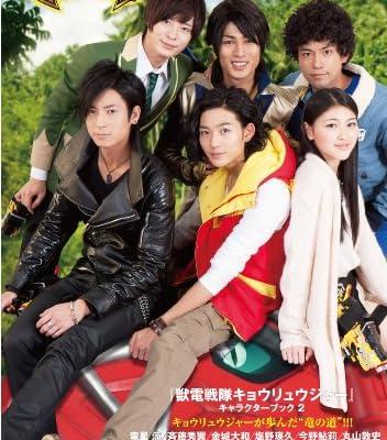 獣電戦隊キョウリュウジャーキャラクターブック 2 VAMOLA!!! 強竜者 (TOKYO NEWS MOOK 413号)