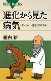 進化から見た病気―「ダーウィン医学」のすすめ (ブルーバックス)