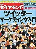 週刊 ダイヤモンド 2010年 7/17号 [雑誌]