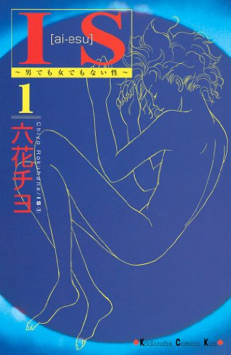 IS(1) (講談社コミックスKiss (460巻))