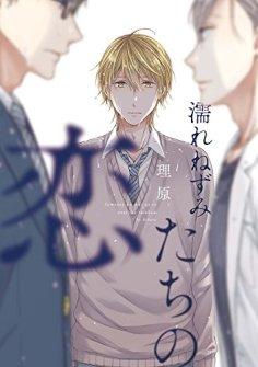 濡れねずみたちの恋【ペーパー付】 (arca comics)