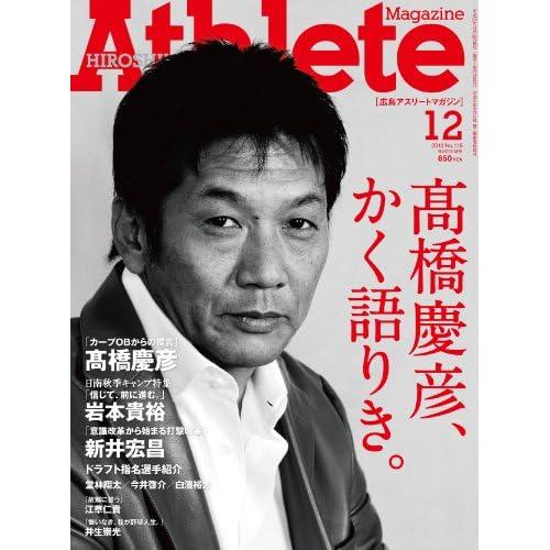 広島アスリートマガジン2012年12月号をAmazonでチェック!