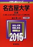 名古屋大学(文系) (2015年版大学入試シリーズ)
