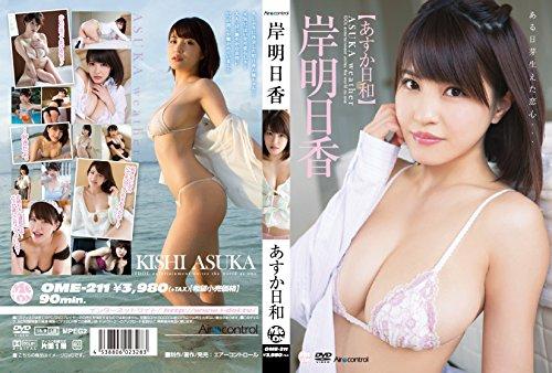 あすか日和 岸明日香 Air control [DVD]