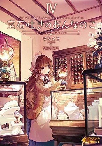 宝石吐きのおんなのこ(4) ~彼女の想いと彼の想い~ (ぽにきゃんBOOKSライトノベルシリーズ)