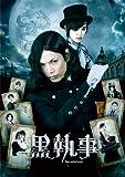 黒執事 DVDスタンダード・エディション -