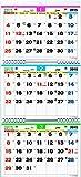 3ヶ月カレンダー 上から順表示 2015年版 メディア・ユニバーサルデザイン認証取得