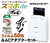 FUJIFILM スマホ de チェキ instax SHARE SP-1&フィルム50枚&ACアダプター セット