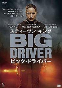 スティーヴン・キング ビッグ・ドライバー -BIG DRIVER-