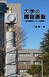 大学の情報基盤 ―ある情報センターの挑戦― (静岡学術出版教養ブックス)