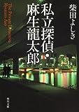 私立探偵・麻生龍太郎 (角川文庫)