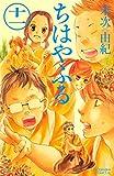ちはやふる(11) (BE・LOVEコミックス)[Kindle版]