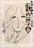 ヒゲのOL藪内笹子 完全版 春 (ビームコミックス文庫)